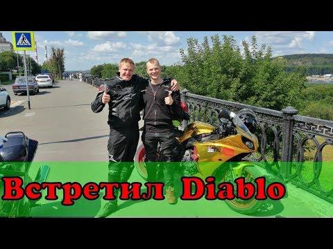 Встреча с Diablo в Кемерово!