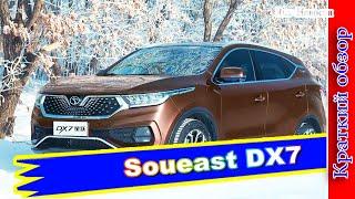 Авто обзор - Soueast DX7: обновился, поменял внешность и мотор