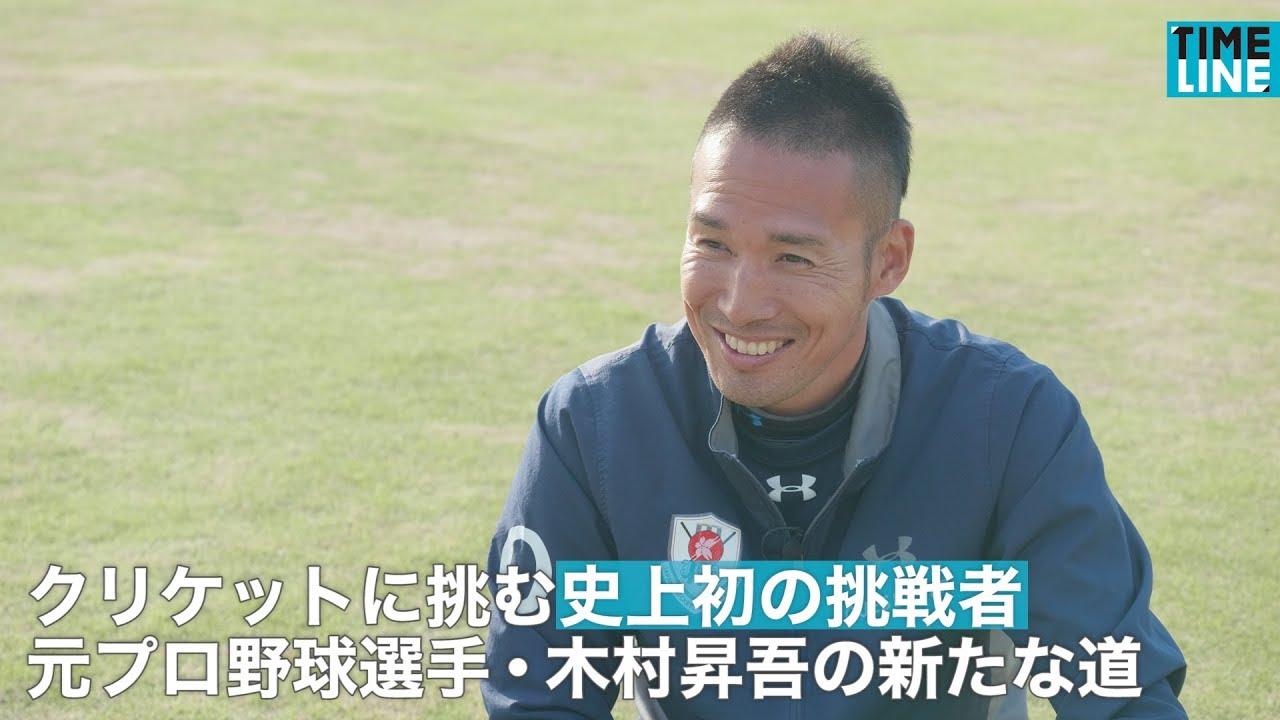 クリケットに挑む史上初の挑戦者 元プロ野球選手・木村昇吾の新たな道 ...