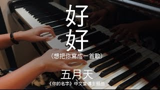 好好 / 想把你寫成一首歌 / Song About You — Mayday五月天 ( Cover by Nickey Piano )