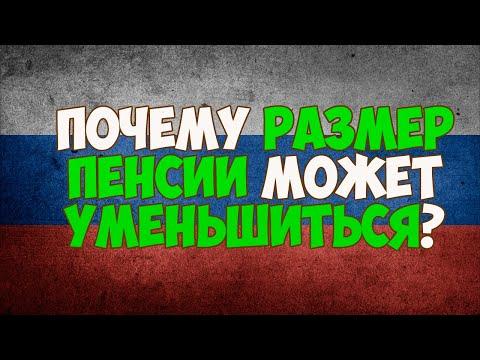 Почему размер пенсии в России может уменьшиться?