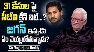 సీఎం జగన్ 31 కేసులపై CBI క్లీన్ చిట్..?   CA NagarjunaReddy about Jagan CBI Court Issue