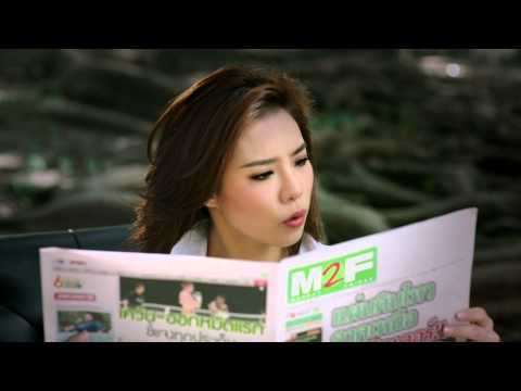 M2F TVC 30 sec Official HD หนังสือพิมพ์ เอ็ม ทู เอฟ อัพเดททุกเรื่องราว แจกฟรีทั่วประเทศแล้ววันนี้