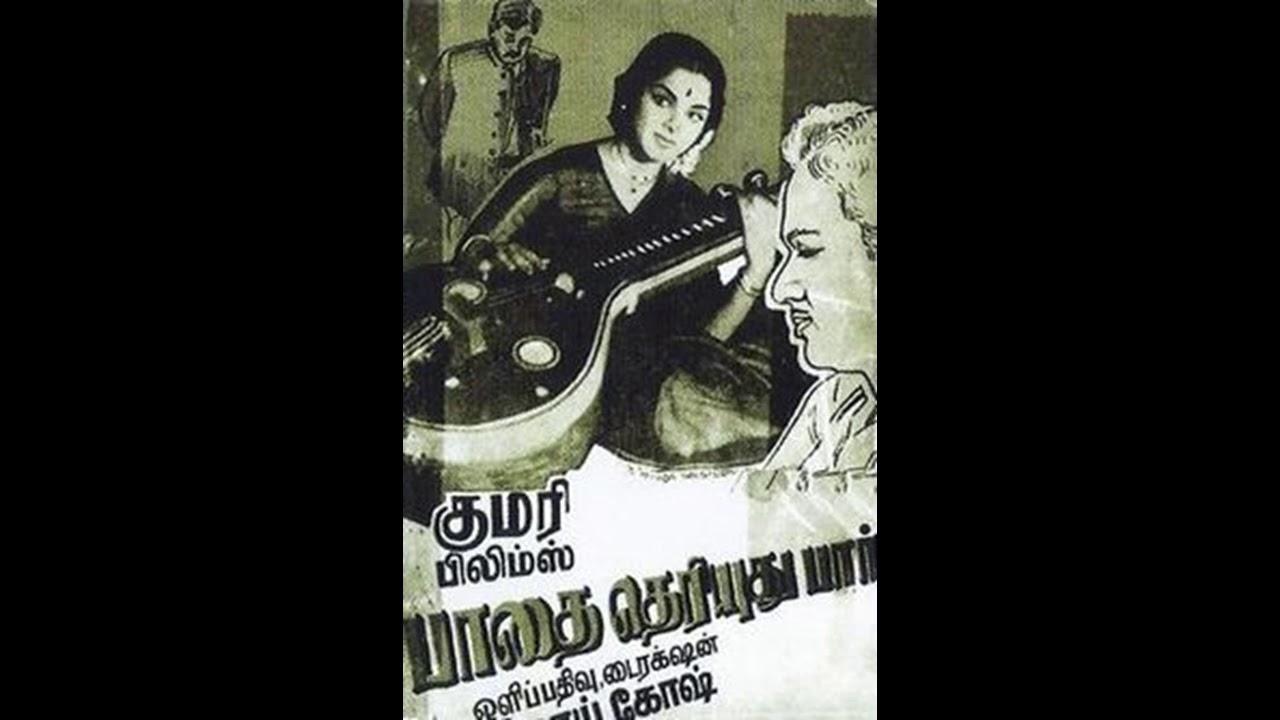 Unmai orunal veliyagum-Movie:Pathai theriyuthu Paar (1960) Singer ...