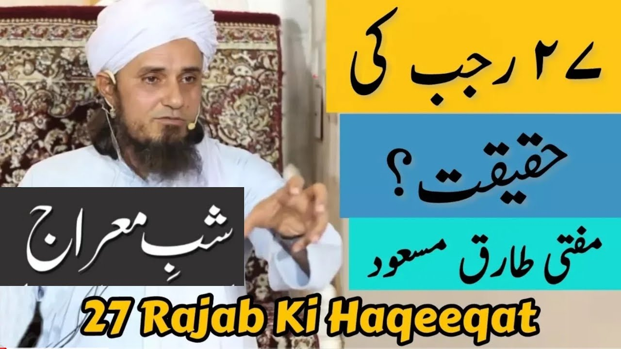 27 Rajab ki Haqiqat | Shab e Meraj kab? Mufti Tariq Masood Sahab [Must  Listen] by Islamic Group