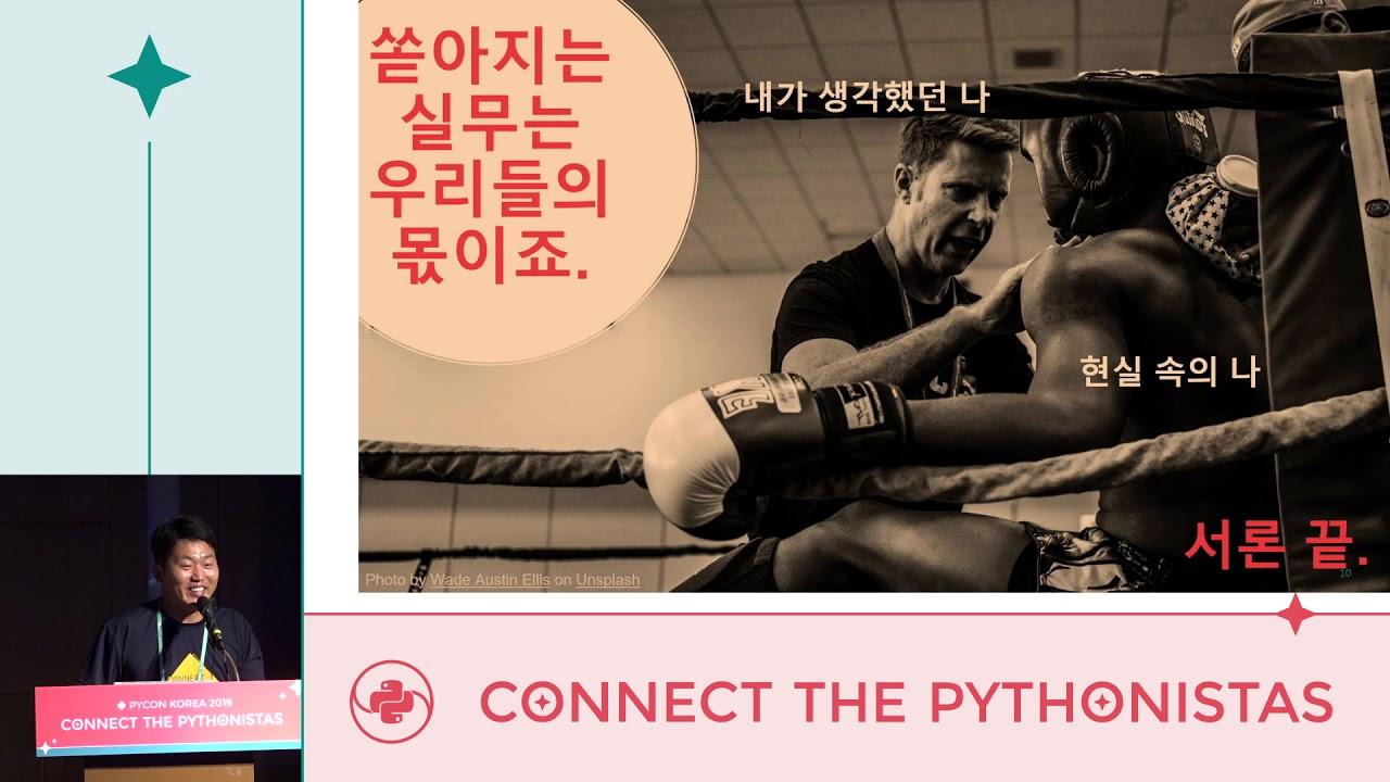 Image from 코알못 직장인의 파이썬-아래한글 도전기 - 신명진 - PyCon.KR 2019
