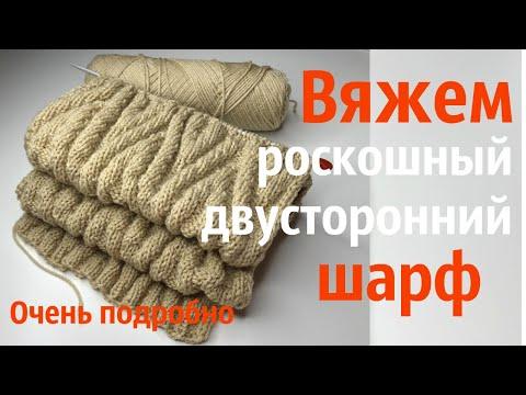 Узоры для шарфа двусторонние спицами схемы и описание