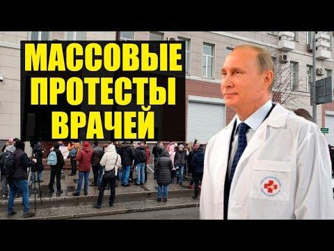 Митинги и протесты врачей по всей стране