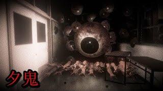 夏の小学校で「夕鬼」という恐怖の遊びが流行ってるのでやってみたら目玉が襲ってきた。ホラーゲーム【夕鬼 - Yuoni】絶叫あり