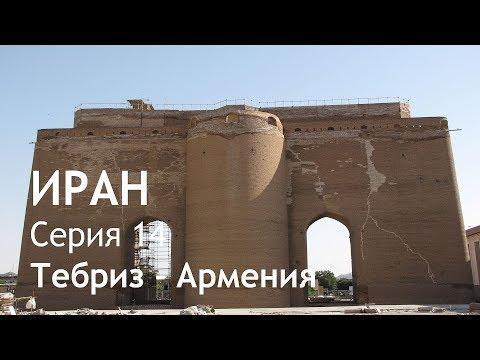 Иран. Автопутешествие. Серия 14. Тебриз - граница Армении.