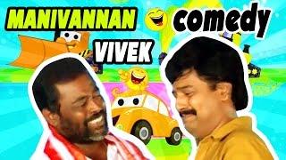 Manivannan - Vivek Comedy Scenes | Nerukku Ner Tamil Movie | Suriya | Vijay | Dhamu | Tamil Comedy