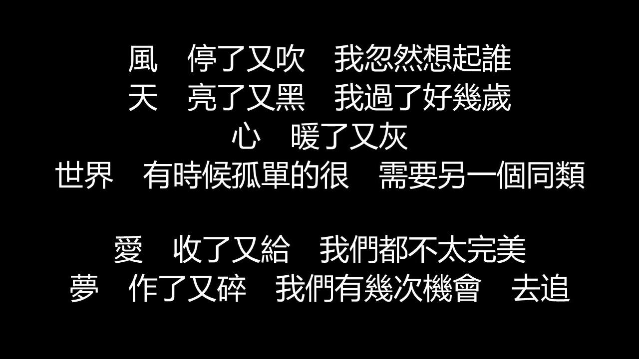 孫燕姿 - 同類(歌詞版) - YouTube