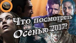 Самые Ожидаемые Фильмы Осени 2017