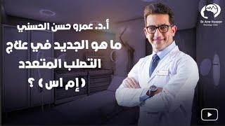ماهو الجديد في علاج التصلب المتعدد ام اس أ د عمرو حسن الحسني أستاذ المخ والأعصاب Youtube