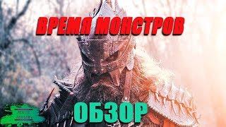 Время Монстров - ОБЗОР MOVIE REVIEW