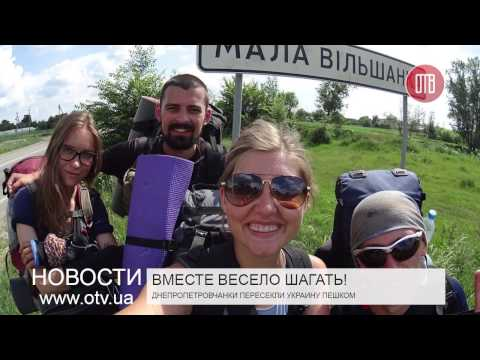 Днепропетровчанки пересекли Украину пешком (23.07.2015)