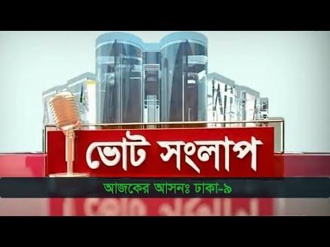 ভোট সংলাপ | আজকের আসনঃ ঢাকা-৯ | Dhaka-9 Election Prediction | Somoy TV