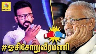 டிரெண்டாகும் #ஓசி சோறுவீரமணி | Dhayanidhi Alagiri Slams K Veeramani | Latest Poltical News
