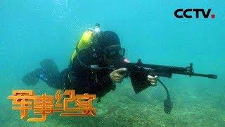 《军事纪实》 20190716 水中猎雷人| CCTV军事