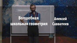 Волшебная школьная геометрия | Алексей Савватеев | Лекториум