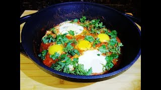 Шакшука! Изумительный завтрак! Лучшая яичница!