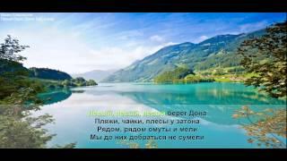 Караоке. Михаил Шуфутинский - Левый берег Дона. Бэк