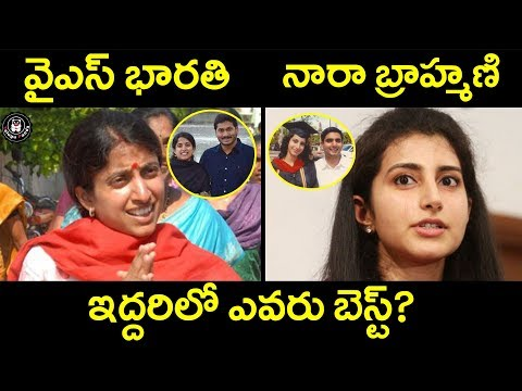 Difference Between Nara Brahmani and YS Bharathi Will Shock You   Latest News   Telugu Panda