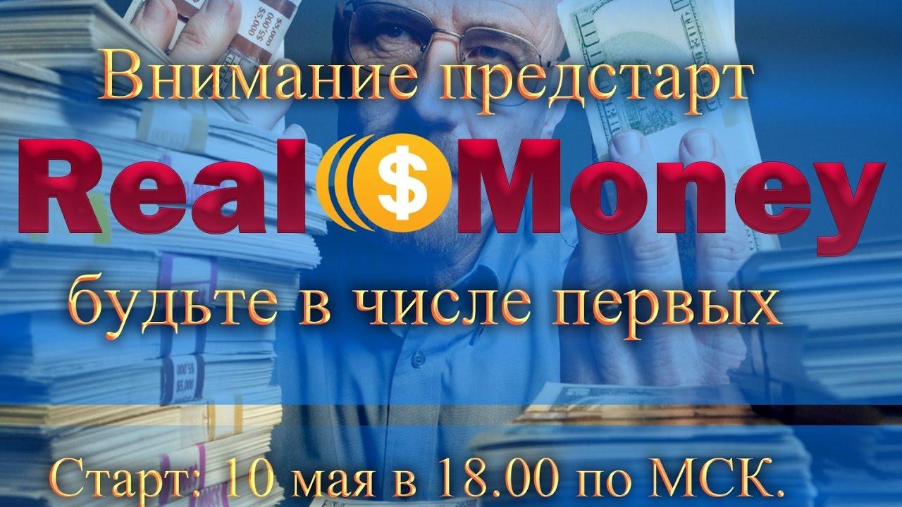Автоматические Сервисы Заработка Денег   RealMoney (Реальные Деньги) - Новый Сервис