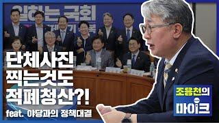 """국토위 간사 '조응천' 의원 """"야당은 국회로 돌아와야・…"""