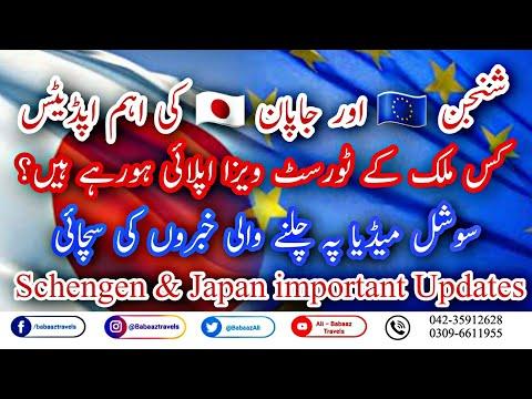 News About Schengen Visa || Japan Visa News || Tourist Visa Updates || Babaaz Travels
