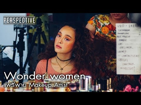 ย้อนหลัง Perspective : แพรี่พาย Makeup Artist | Wonder women [18 มิ.ย. 60] Full HD