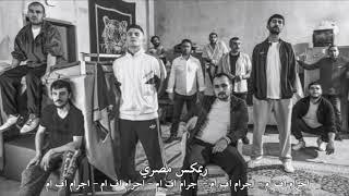 ريمكس مصري - الدنيا سطر وماشي zig zag - ٢٠١٩