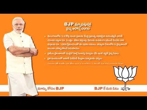 BJP Manifesto Health అందరికీ అందుబాటులో ఆరోగ్యం