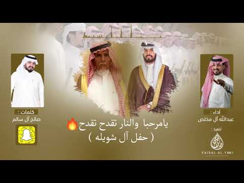 شيلة يامرحبا والنار تقدح تقدح 🔥 ( حفل ال شويله ) اداء عبدالله ال مخلص || حصري 2020