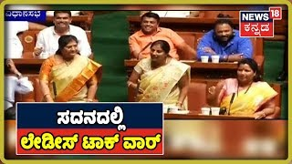 Tug-Of-War Between Women MLAs In Karnataka Assembly