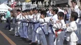 極真空手「松岡道場」のホームページはこちらから http://www.matsuoka-...