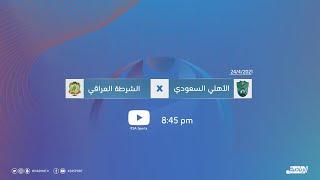 مباشر القناة الرياضية السعودية  |  الأهلي السعودي Vs الشرطة العراقي ( دوري أبطال اسيا 2021)