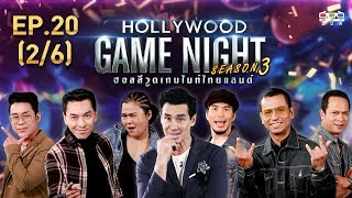HOLLYWOOD GAME NIGHT THAILAND S.3 | EP.20 อิน,ปู,โจ๊ก VS แช่ม,ไท,เผือก [2/6] | 29.09.62