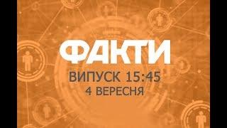 Факты  CTV   Выпуск 1545 04.09.2019