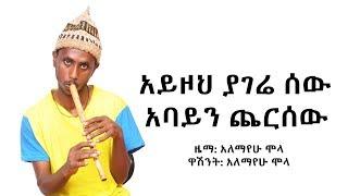 Ethiopian Music : አለማየሁ ሞላ (አይዞህ ያገሬ ሰው አባይን ጨርሰው)  - New Ethiopian Music 2018(Official Video)