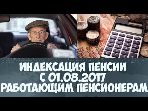 Индексация пенсии с 01.08.2017 работающим пенсионерам