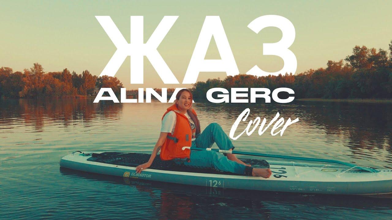 Alina Gerc - Жаз [Mood video]