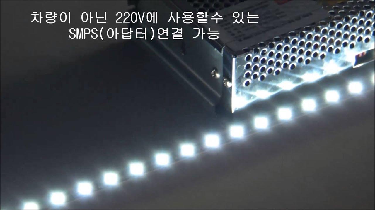 LED바,LED바제작,LED바가격상품,LED바가격,논현동LED,LED조명,LED조명 ...