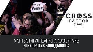 NSW Cross Factor (18/05): Матч за Титул Чемпиона AWO Ukraine