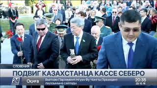 Капсулу с землёй из Казахстана заложили на могиле казахского героя в Словении