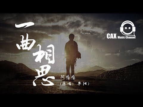 【抖音版】阿悠悠《一曲相思》(原唱:半陽)Một Khúc Tương Tư 動態歌詞『濁酒一杯,餘生不悲不喜』Lyrics
