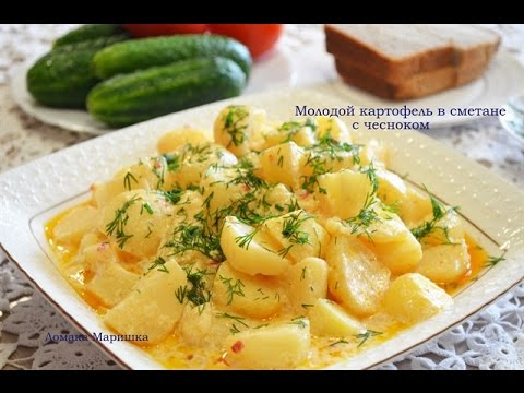 картошка обжаренная в сметане