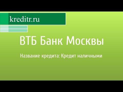 Лучший потребительский кредит ВТБ Банк Москвы 2017 условия процентные ставки кредитный калькулятор