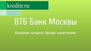 видео Кредиты от Банка Москвы