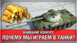 Почему мы играем в танки? КОНКУРС (35000 золота, Прем-8 и Прем-7)